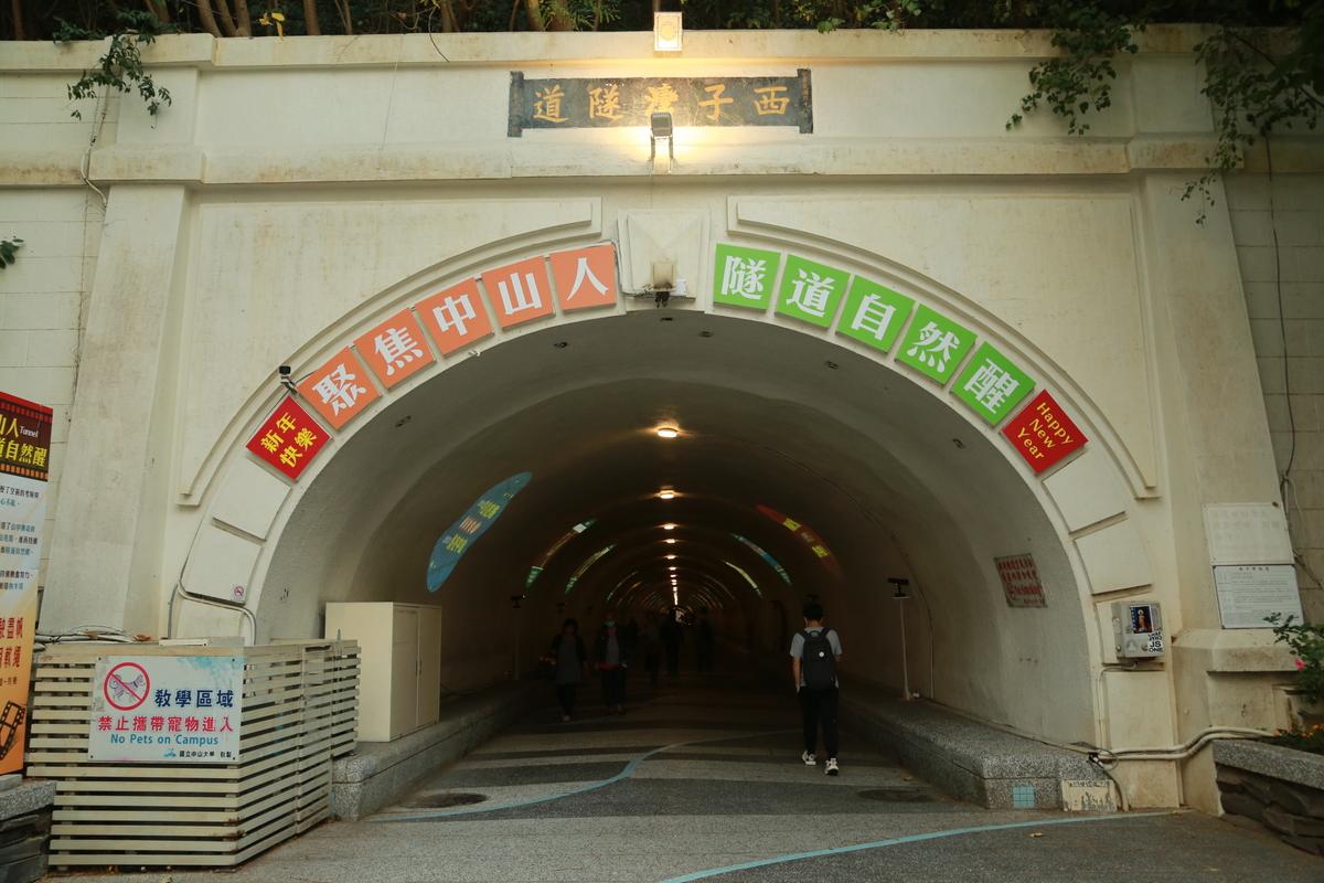 2021「犇」向前程! 中山大學「聚焦中山人·隧道自然醒」開展-幻燈片